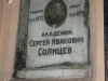 Захоронение С. И. Солнцева. Фото: http://nec.m-necropol.ru/solncev-si.html
